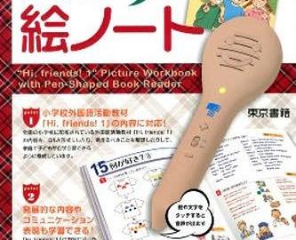 小学英語教科書 Hi,friends